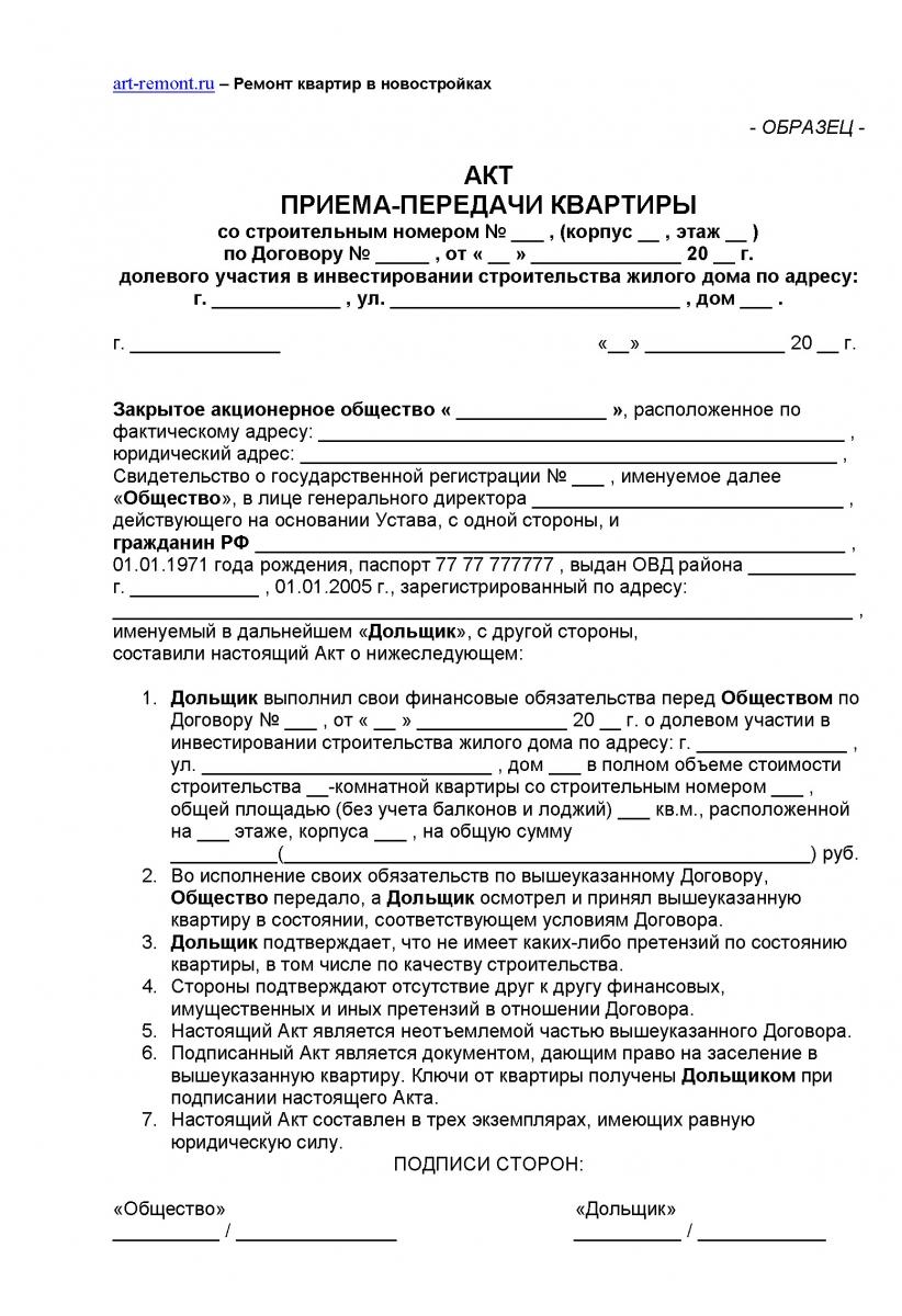 Акт приема передачи квартиры дольщику