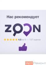 Zoon рекомендует компанию АртРемонт