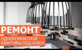Embedded thumbnail for Видео ремонта однокомнатной квартиры по дизайн-проекту