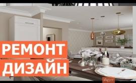 Embedded thumbnail for Ремонт и дизайн квартиры в Москве